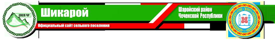 Шикарой | Администрация Шаройского района ЧР